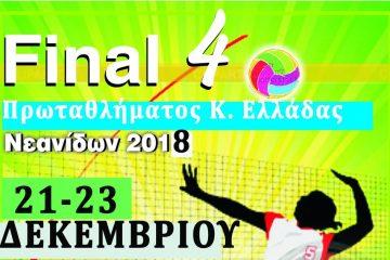 4ο Final 4 volley