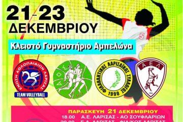 Final 4 volley αφίσα..............